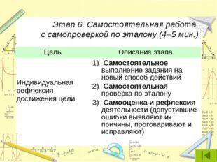 Этап 6. Самостоятельная работа с самопроверкой по эталону (4–5 мин.) ЦельОпи