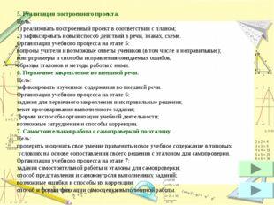 5. Реализация построенного проекта. Цель: 1) реализовать построенный проект в