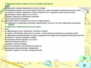 8. Включение нового знания в систему знаний и повторение. Цель: 1) определить