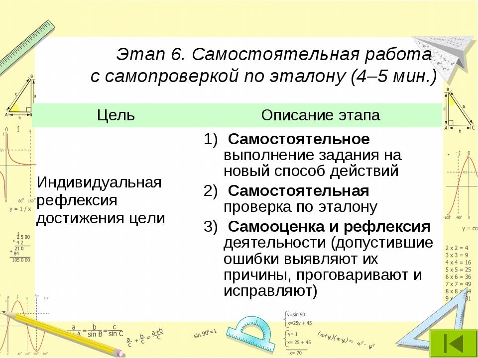 Этап 6. Самостоятельная работа с самопроверкой по эталону (4–5 мин.) ЦельОпи...