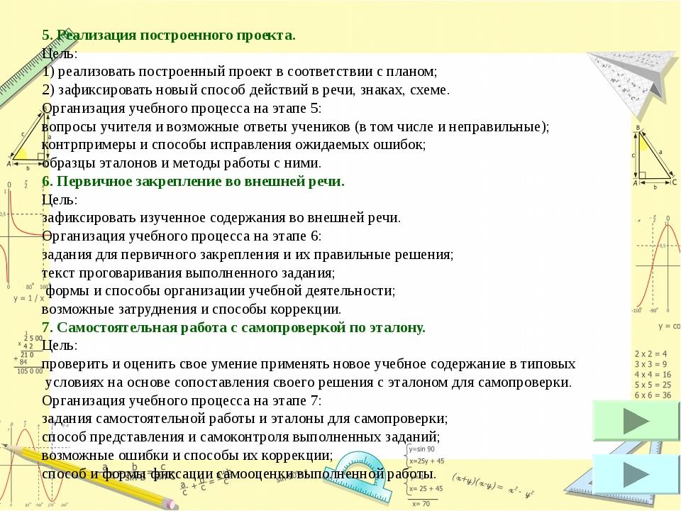 5. Реализация построенного проекта. Цель: 1) реализовать построенный проект в...