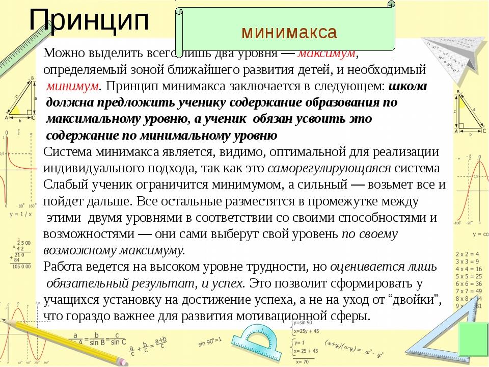 Принцип Можно выделить всего лишь два уровня — максимум, определяемый зоной б...