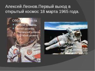 Алексей Леонов.Первый выход в открытый космос 18 марта 1965 года.