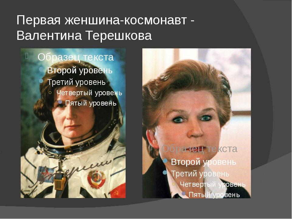 Первая женшина-космонавт - ВалентинаТерешкова