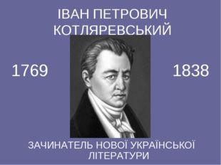 ІВАН ПЕТРОВИЧ КОТЛЯРЕВСЬКИЙ 1838 ЗАЧИНАТЕЛЬ НОВОЇ УКРАЇНСЬКОЇ ЛІТЕРАТУРИ