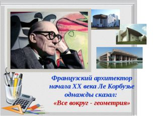 Французский архитектор начала ХХ века Ле Корбузье однажды сказал: «Все вокруг