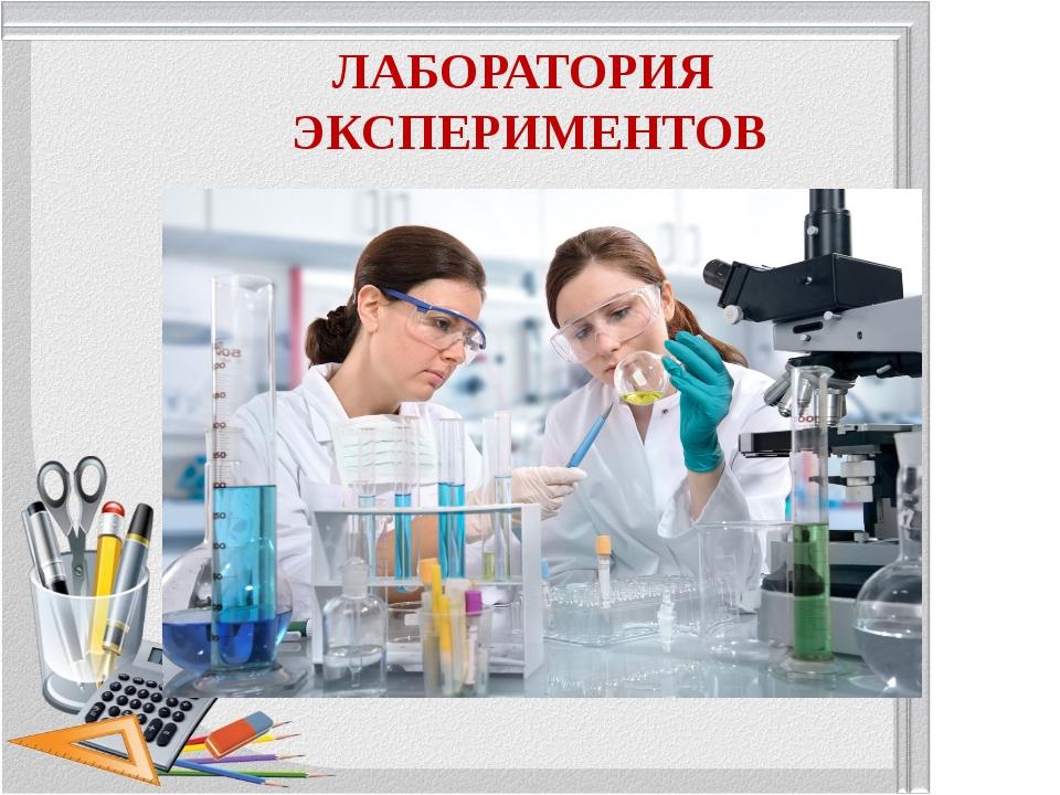 ЛАБОРАТОРИЯ ЭКСПЕРИМЕНТОВ