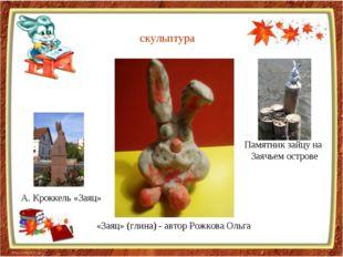 «Заяц» (глина) - автор Рожкова Ольга Памятник зайцу на Заячьем острове А. Кро