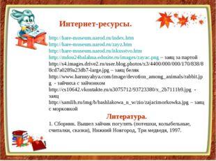 Интернет-ресурсы. http://hare-museum.narod.ru/index.htm http://hare-museum.na