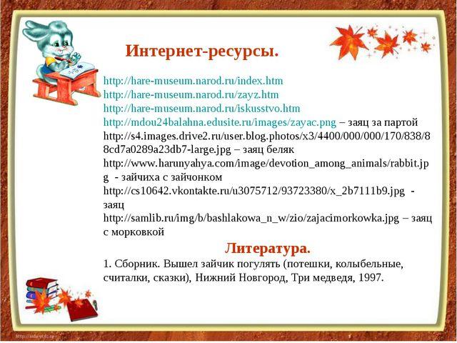 Интернет-ресурсы. http://hare-museum.narod.ru/index.htm http://hare-museum.na...