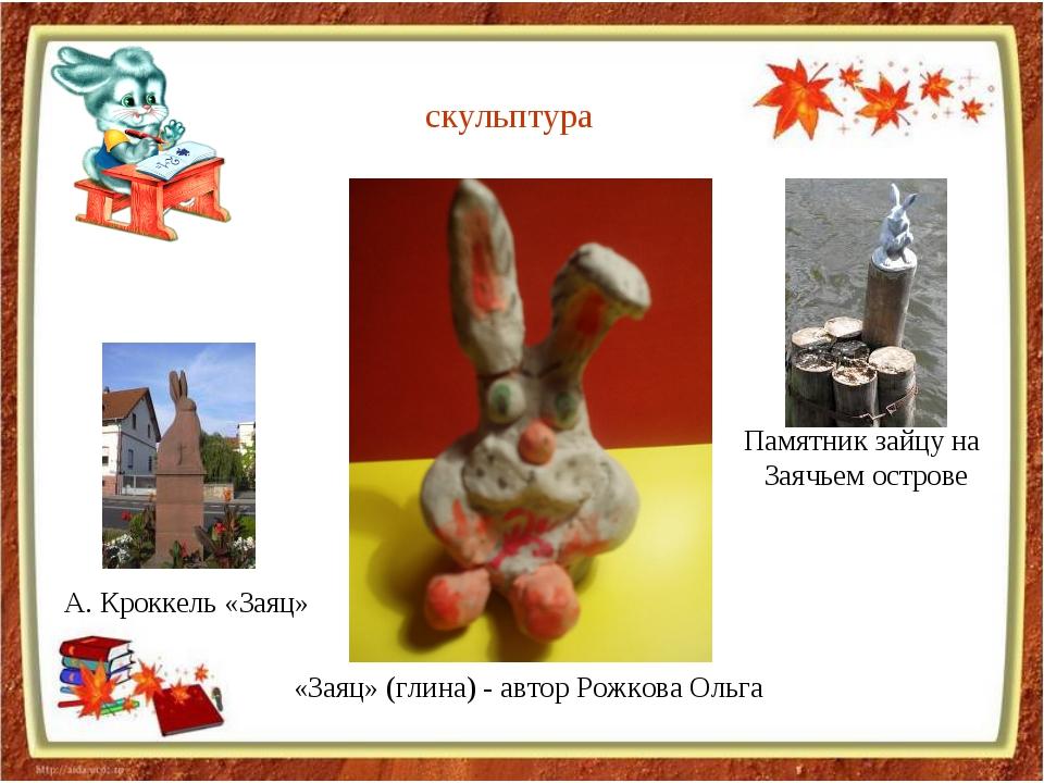 «Заяц» (глина) - автор Рожкова Ольга Памятник зайцу на Заячьем острове А. Кро...