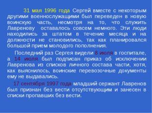 31 мая 1996 года Сергей вместе с некоторым другими военнослужащими был перев