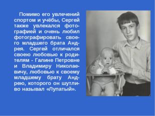 Помимо его увлечений спортом и учёбы, Сергей также увлекался фото-графией и