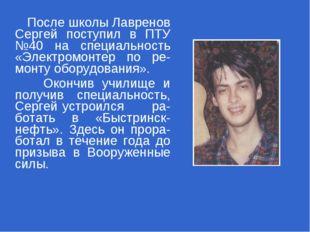 После школы Лавренов Сергей поступил в ПТУ №40 на специальность «Электромонт
