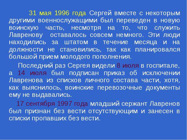 31 мая 1996 года Сергей вместе с некоторым другими военнослужащими был перев...