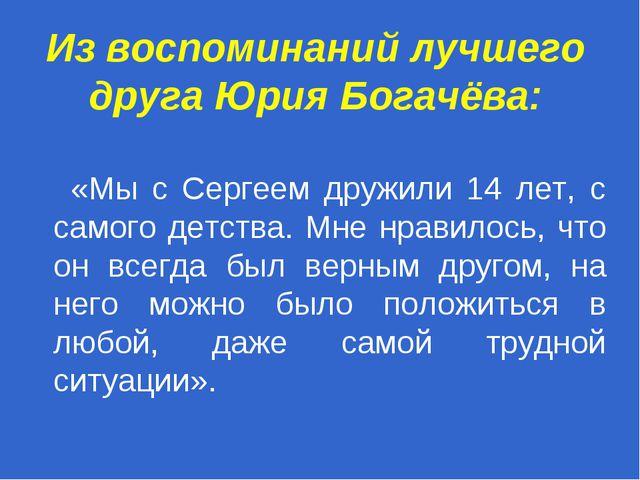 Из воспоминаний лучшего друга Юрия Богачёва: «Мы с Сергеем дружили 14 лет, с...