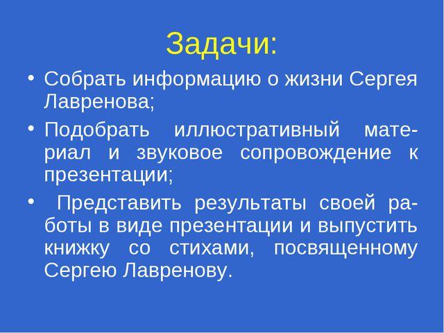 Задачи: Собрать информацию о жизни Сергея Лавренова; Подобрать иллюстративный...