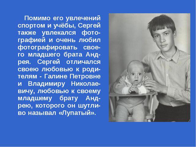 Помимо его увлечений спортом и учёбы, Сергей также увлекался фото-графией и...