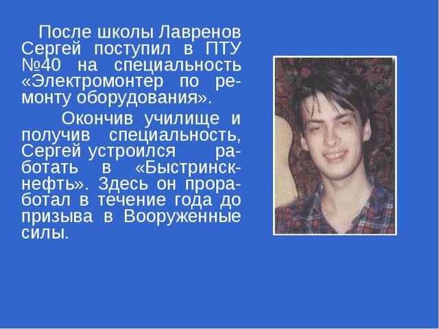После школы Лавренов Сергей поступил в ПТУ №40 на специальность «Электромонт...