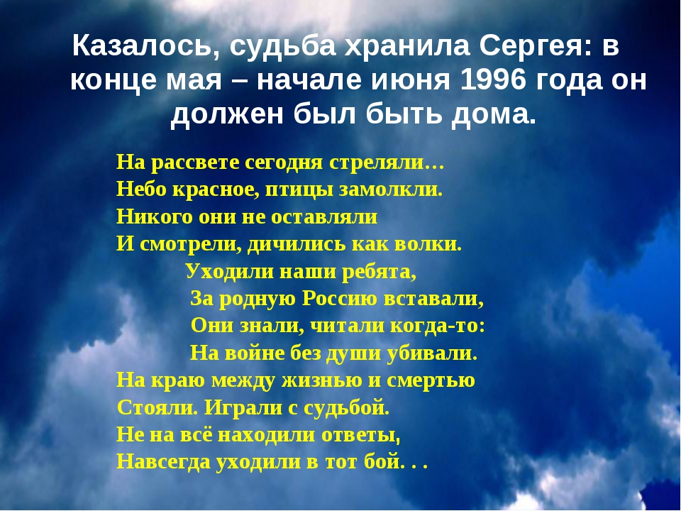Казалось, судьба хранила Сергея: в конце мая – начале июня 1996 года он долже...