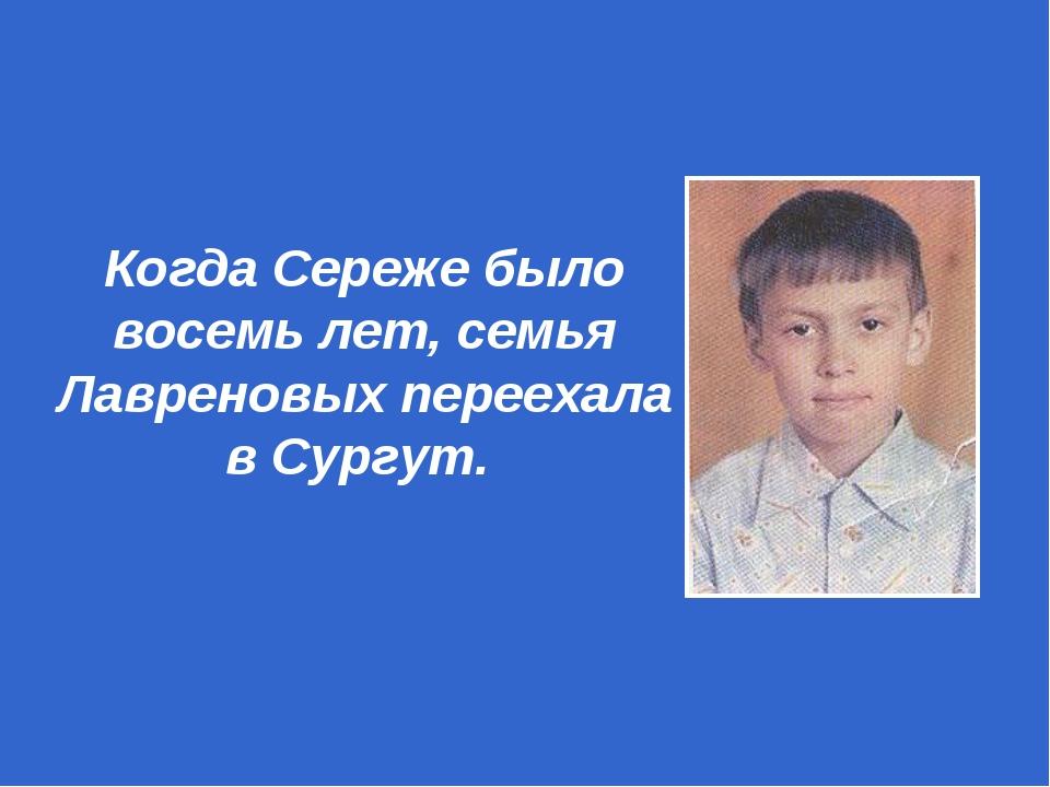 Когда Сереже было восемь лет, семья Лавреновых переехала в Сургут.