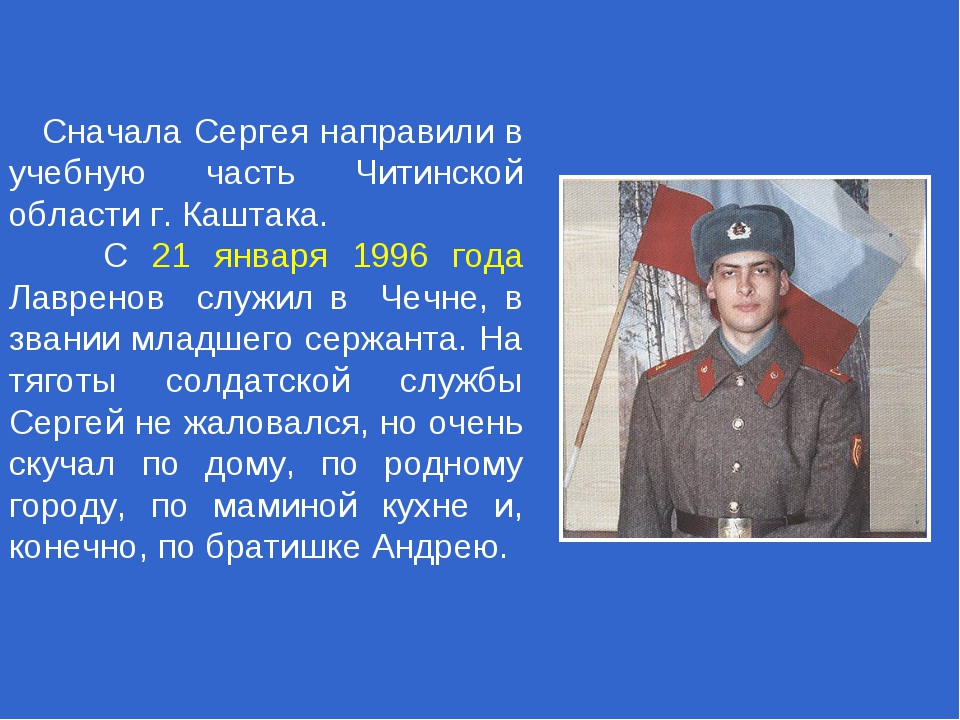 Сначала Сергея направили в учебную часть Читинской области г. Каштака. С 21...