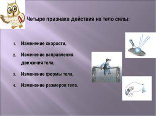 Четыре признака действия на тело силы: Изменение скорости, Изменение направле