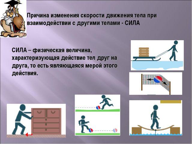 Причина изменения скорости движения тела при взаимодействии с другими телами...