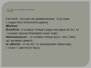 THE THEME OF THE LASSON: HE IS RUSSION THE AIMS: Етістіктің осы шағын граммат