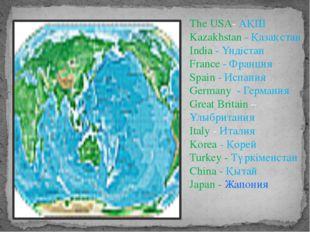 The USA- АҚШ Kazakhstan - Қазақстан India - Үндістан France - Франция Spain -