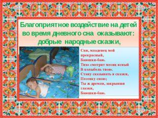 Благоприятное воздействие на детей во время дневного сна оказывают: добрые на