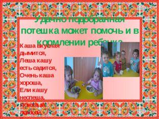 Удачно подобранная потешка может помочь и в кормлении ребенка Каша вкусная ды