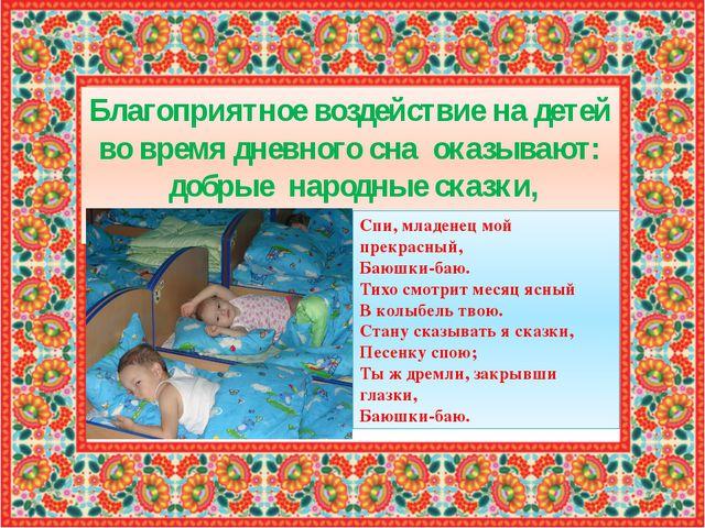 Благоприятное воздействие на детей во время дневного сна оказывают: добрые на...