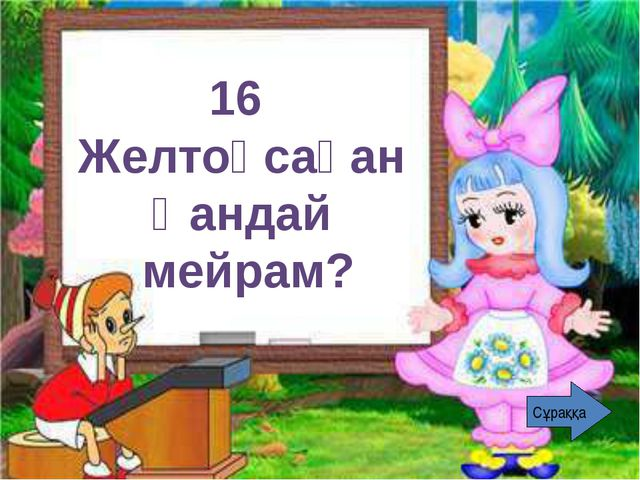 ІІІ кезең Жүйрік болсаң, шауып көр