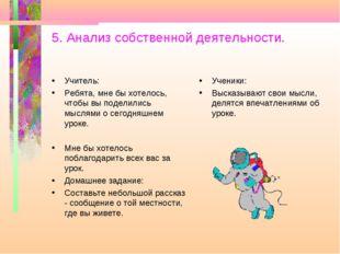 5. Анализ собственной деятельности. Учитель: Ребята, мне бы хотелось, чтобы в