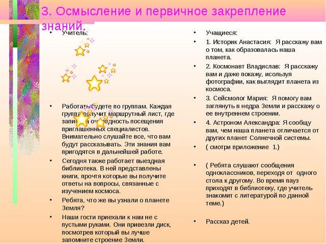 3. Осмысление и первичное закрепление знаний. Учитель: Работать будете по гру...