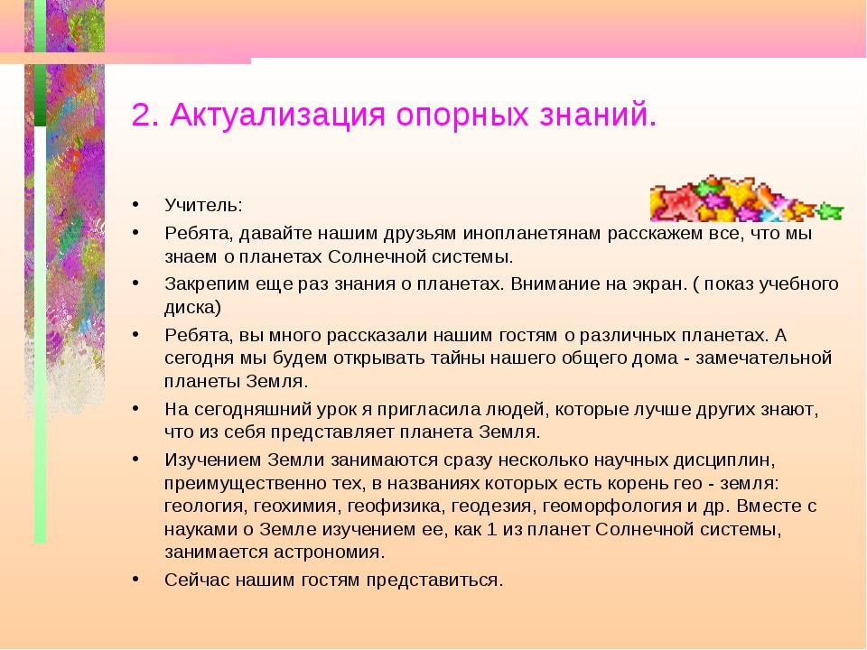 2. Актуализация опорных знаний. Учитель: Ребята, давайте нашим друзьям инопла...