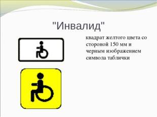 """""""Инвалид"""" квадрат желтого цвета со стороной 150 мм и черным изображением си"""