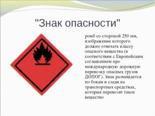 """""""Знак опасности"""" ромб со стороной 250 мм, изображение которого должно отвечат"""