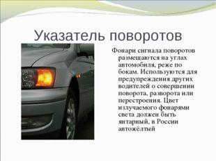 Указатель поворотов Фонари сигнала поворотов размещаются на углах автомобиля,