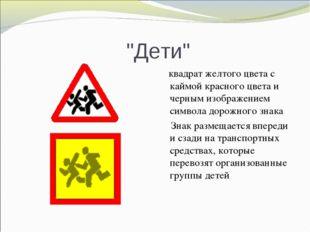 """""""Дети"""" квадрат желтого цвета с каймой красного цвета и черным изображением с"""