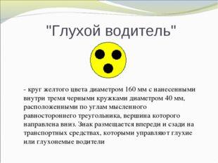 """""""Глухой водитель"""" - круг желтого цвета диаметром 160 мм с нанесенными внутри"""