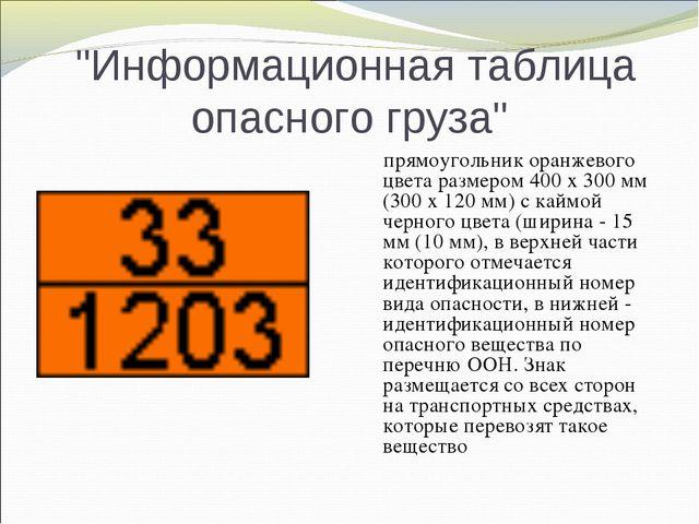 """""""Информационная таблица опасного груза"""" прямоугольник оранжевого цвета разме..."""