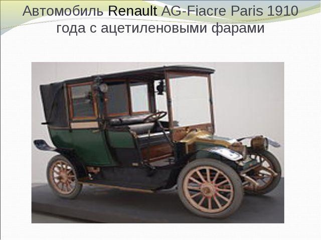 АвтомобильRenaultAG-Fiacre Paris 1910 года с ацетиленовыми фарами