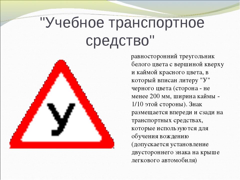 """""""Учебное транспортное средство"""" равносторонний треугольник белого цвета с ве..."""