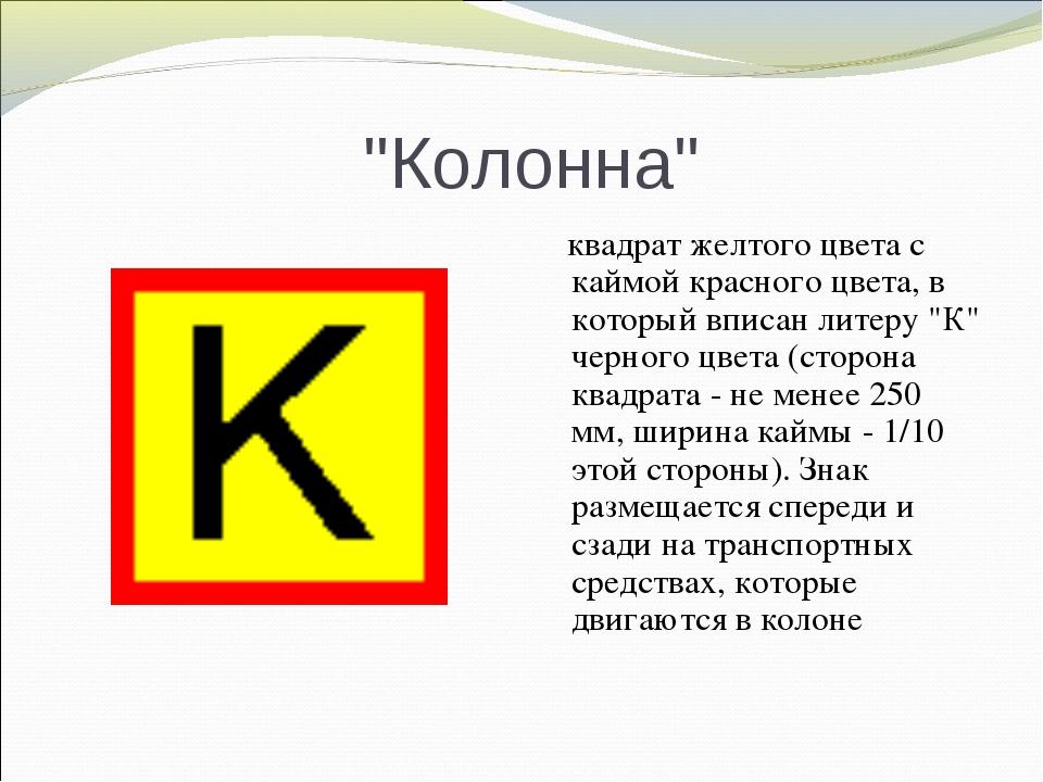 """""""Колонна"""" квадрат желтого цвета с каймой красного цвета, в который вписан ли..."""