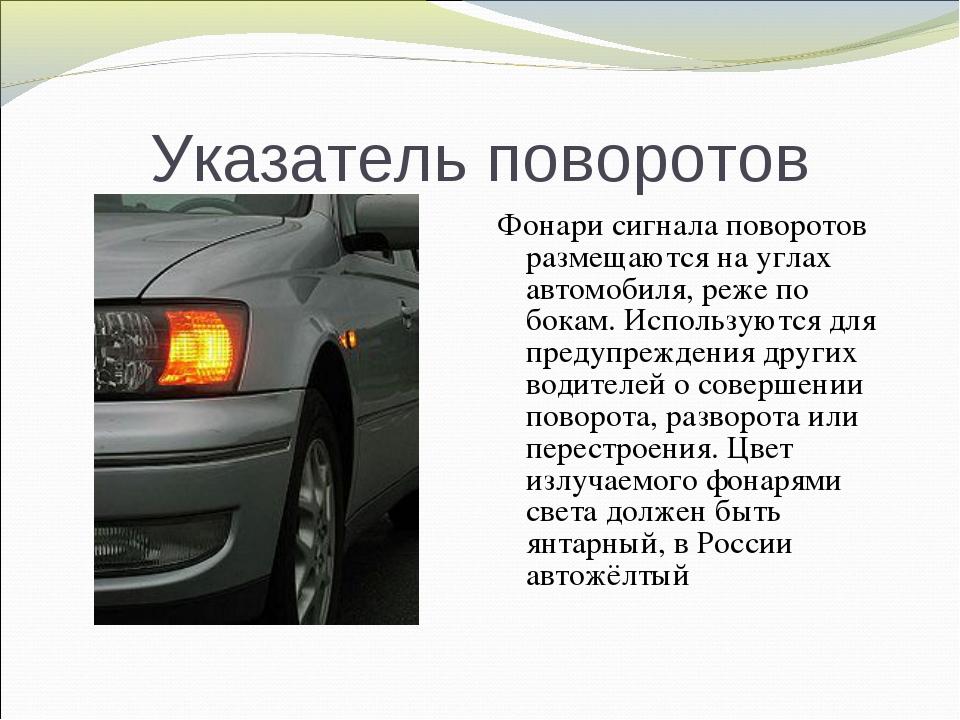 Указатель поворотов Фонари сигнала поворотов размещаются на углах автомобиля,...