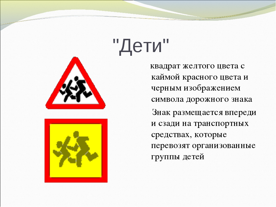 """""""Дети"""" квадрат желтого цвета с каймой красного цвета и черным изображением с..."""
