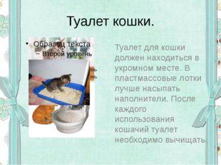 Туалет кошки. Туалет для кошки должен находиться в укромном месте. В пластмас