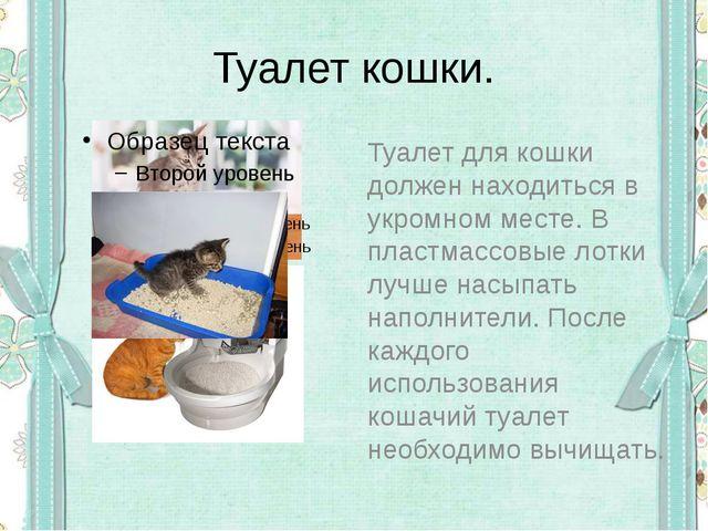 Туалет кошки. Туалет для кошки должен находиться в укромном месте. В пластмас...